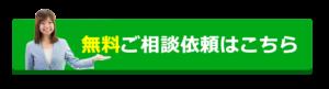 アメリカ法律相談WEBボタン_09