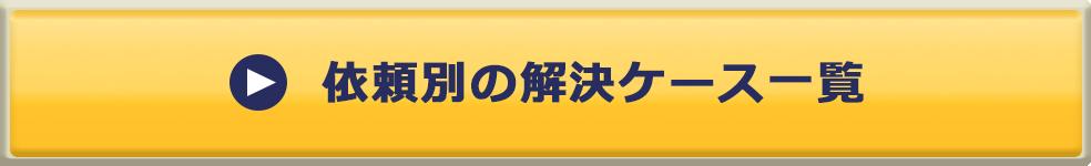 Webボタン_依頼別の解決ケース一覧_160802