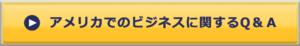 Webボタン_アメリカでのビジネスに関するQ&A_160717