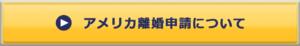 Webボタン_アメリカ離婚申請について_160717