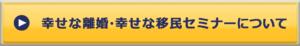 Webボタン_幸せな離婚・幸せな移民セミナーについて_160717