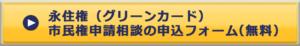 Webボタン_永住権(グリーンカード)・市民権申請相談の申込フォーム(無料)_160721