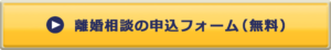 Webボタン_離婚相談の申込フォーム(無料)_160721