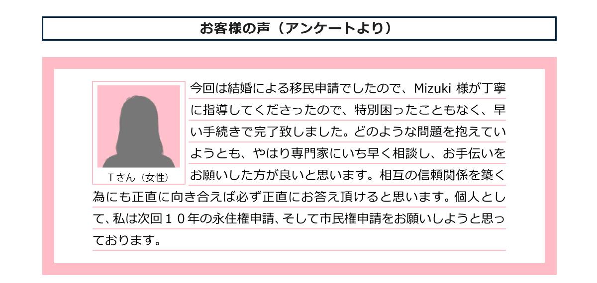 お客様の声(アンケート)_01 (1)