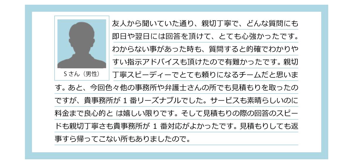 お客様の声(アンケート)_02 (1)