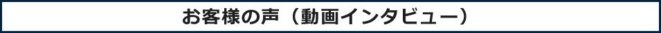 お客様の声(動画インタビュー) (1)