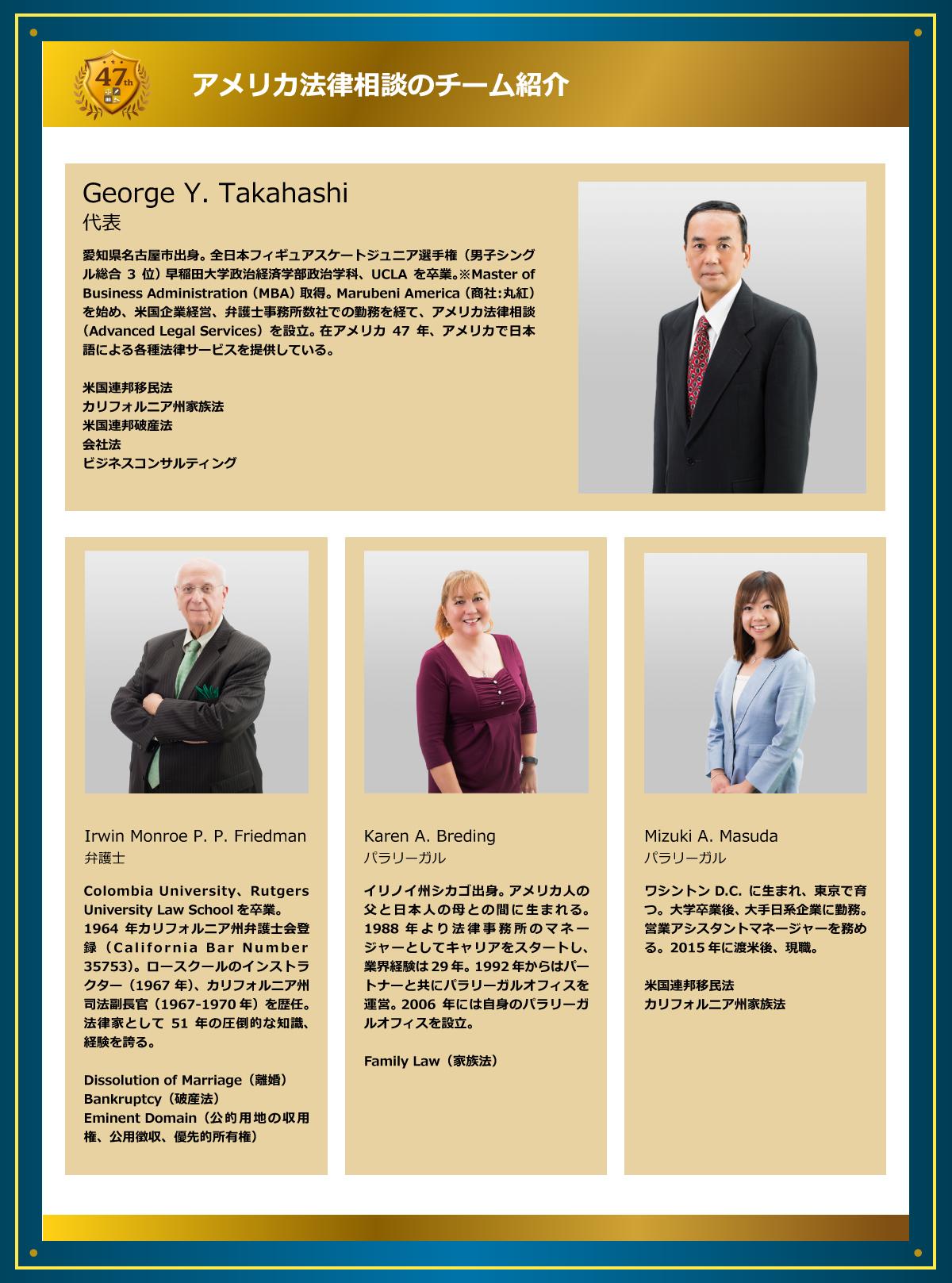 アメリカ法律相談のチーム紹介 (1)
