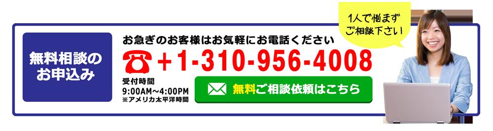 アメリカ法律相談WEBボタン_01 (1)