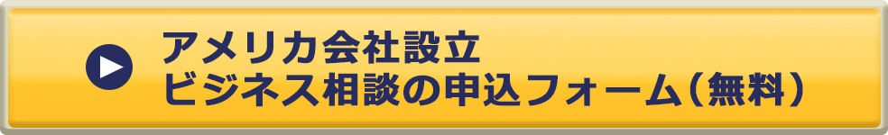 Webボタン_アメリカ会社設立・ビジネス相談の申込フォーム(無料)_160721 (1)