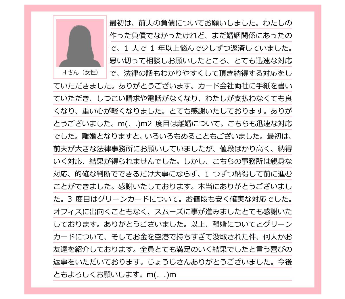 お客様の声(アンケート)_02