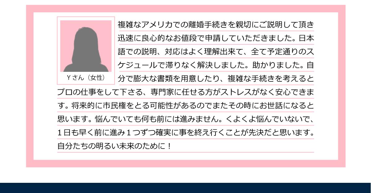 お客様の声(アンケート)_03