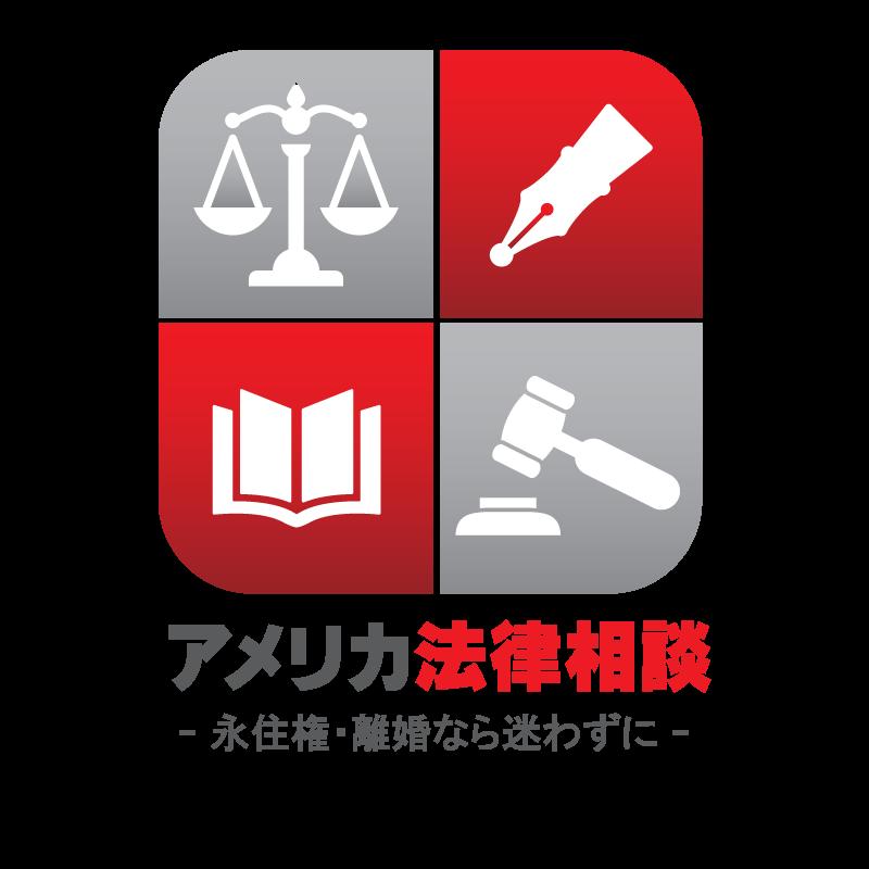 アメリカ法律相談(Advanced Legal Services)