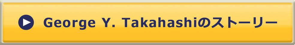 Webボタン_George Y. Takahashiのストーリー_160802