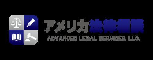 アメリカ法律相談 Advanced Legal Services